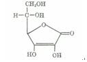维生素C结构式