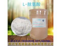 L-胱氨酸生产厂家