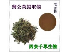 蒲公英浸膏粉 天然浓缩烘焙干燥易溶 厂家生产提取物