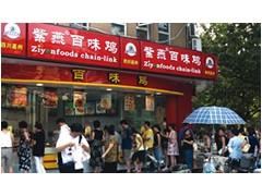 紫燕百味鸡加盟/加盟费用/加盟条件/技术培训