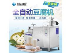 小本创业旭众豆腐机全自动 豆腐成型机 一机多用豆腐机一件代发