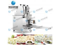 小本创业旭众做饺子的机器 饺子包馅成型机 水晶饺子机一件代发