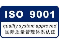 深圳ISO认证深圳ISO9001认证