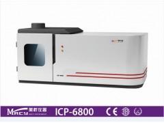 ICP-6800电感耦合等离子体发射光谱仪(标准机)