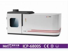 ICP-6800S电感耦合等离子体发射光谱仪(石化机)