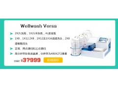 热电洗板机wellwash洗板机(双排针,更快捷)