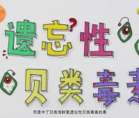 科普动画:秒懂遗忘性贝类毒素 (172播放)