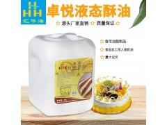 卓悦液态酥油 蛋糕面包等食品专用油 源头厂家直销