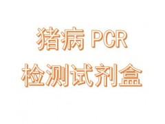 猪捷申病毒实时荧光RT-PCR检测试剂盒