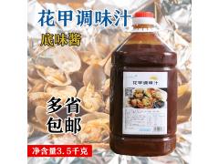 今特食品工厂供应开心龙门花甲调味酱料批发,接受OEM贴牌