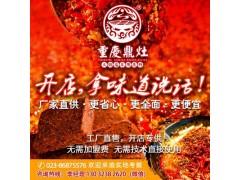 老灶火锅 牛油底料批发 重庆商用火锅