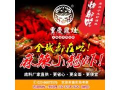 小龙虾连锁店加盟 麻辣底料制作 重庆火锅底料厂