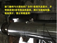导热油热量表哪家专业?很多纺织厂都选择厦门融创