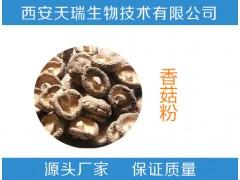 香菇原粉 食品级原料   厂家直销