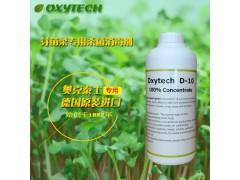 豆芽杀菌剂食品级植物即食蔬菜水培果蔬杀菌消毒剂德国原装进口