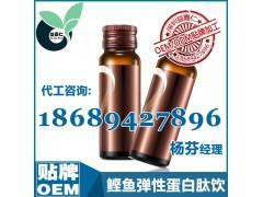 日本鲣鱼弹性蛋白肽口服液OEM加工,多肽饮品贴牌生产商