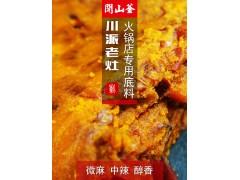 重庆火锅底料厂
