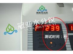 实验室脱水污泥含水率测定仪