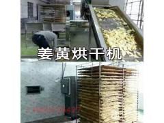 生姜怎么烘干效果好 烘干机价格 烘干机厂家