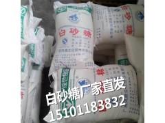 一级白砂糖厂家    北京市网山白砂糖价格经销商