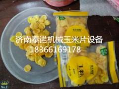 风味营养玉米片的生产制作设备