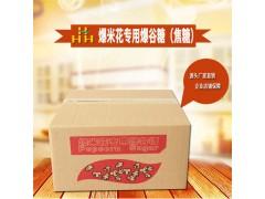 爆米花专用爆谷糖(焦糖)源头厂家直销 质量保证