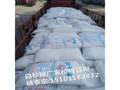 果汁专用白砂糖价格   山西省凤凰牌白砂糖厂家批发商