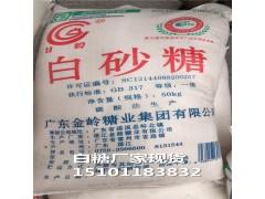 碳化法绵白糖批发  天津市甘岭白砂糖价格报价