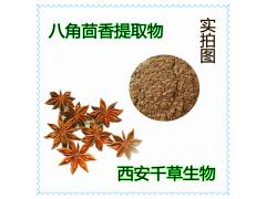 八角茴香提取物八角茴香浓缩粉 厂家生产动植物提取物