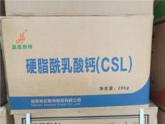 供应硬脂酰乳酸钙SSL