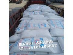 药用白砂糖厂家经销商 唐山市凤凰牌绵白糖价格