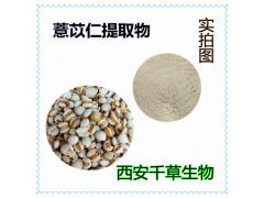 水性溶薏苡仁膳食纤维粉薏苡仁粉厂家生产动植物提取物