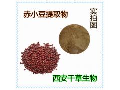 赤小豆水溶粉 厂家定制赤小豆浓缩流浸膏 定做纯浸膏