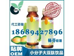 小分子大豆肽饮品OEM贴牌,小分子活性肽低聚肽植物饮料加工厂