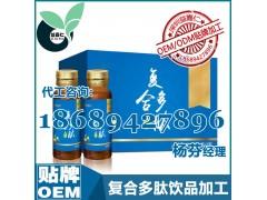 小分子复合多肽饮品代加工,胶原蛋白肽口服液OEM贴牌生产