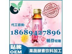果蔬酵素饮料OEM贴牌加工,深圳专业酵素口服液代加工生产商