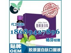 胶原蛋白肽口服液OEM贴牌深圳益嘉仁工厂代加工生产