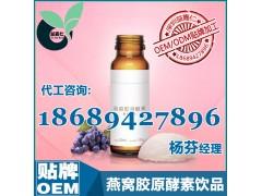 燕窝胶原酵素蓝莓饮品OEM贴牌加工,深圳益嘉仁代工生产工厂