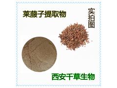 莱菔子提取物西安千草厂家生产动植物提取物