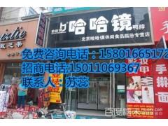 北京簋街哈哈镜鸭脖加盟总部;簋街哈哈镜鸭脖加盟条件是什么