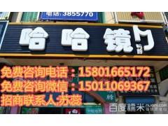 正宗北京哈哈镜鸭脖加盟费用;哈哈镜鸭脖加盟条件