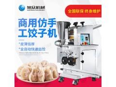 旭众仿手工饺子机 饺子机生产线 幼儿园儿童饺子机