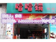 北京哈哈镜鸭脖加盟总部;北京哈哈镜鸭脖加盟费;加盟官网