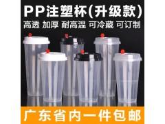 90口径加厚注塑杯、一次性塑料杯果汁奶茶透明杯带盖、可定制