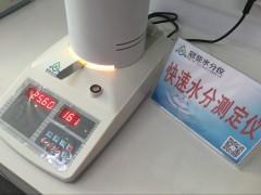 冠亚牌陶瓷浆料水分检测仪