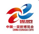 第六届中国—亚欧博览会农产品及精制食品展