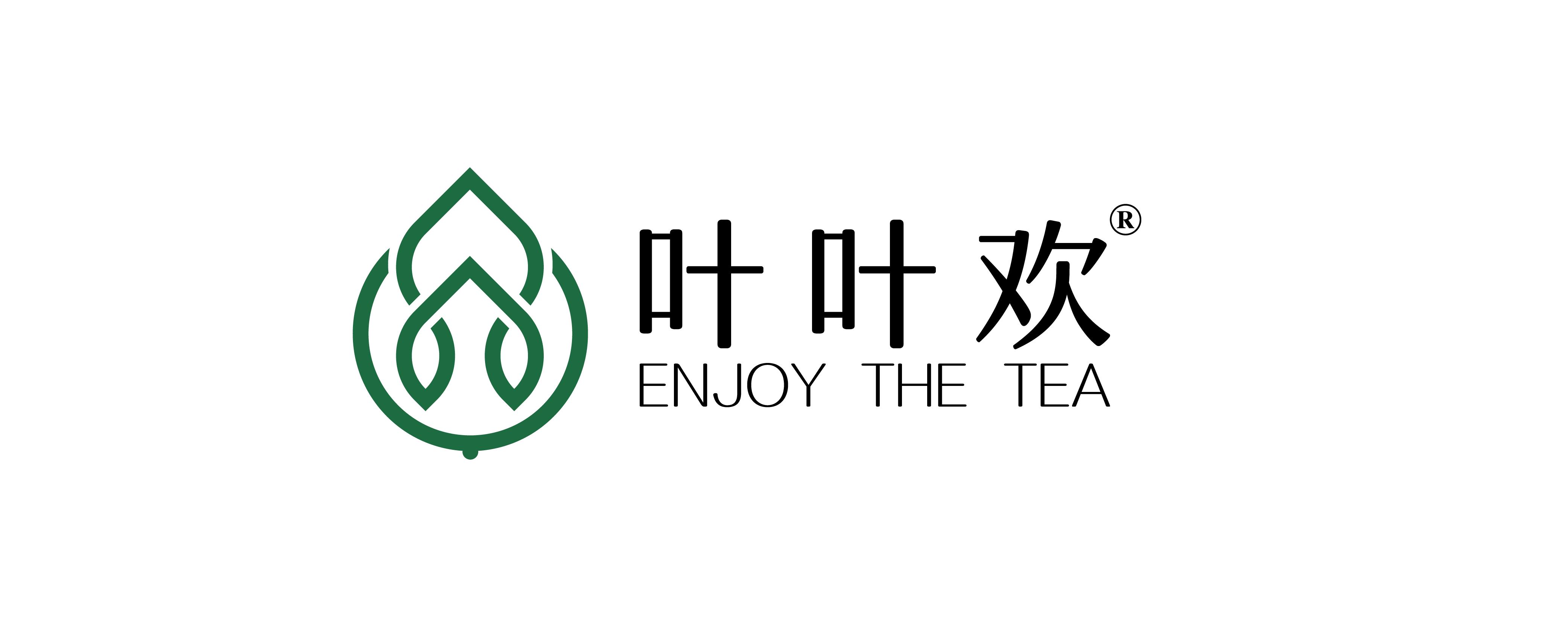广州市叶叶欢茶叶有限公司