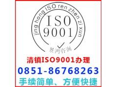 贵阳清镇iso9001认证办理