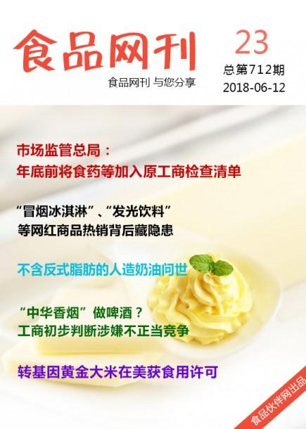 食品网刊2018年第712期