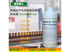 奧克泰士德国进口酿酒设备消毒剂管道清洗消毒剂